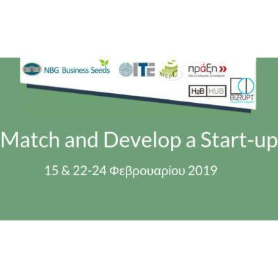 σεμινάριο Match and Develop a Start-up   Ηράκλειο 2019