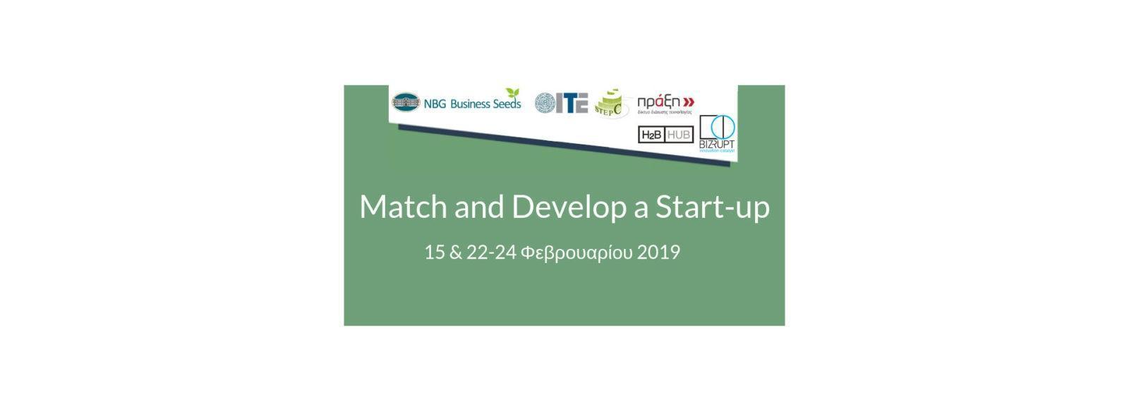 σεμινάριο Match and Develop a Start-up | Ηράκλειο 2019