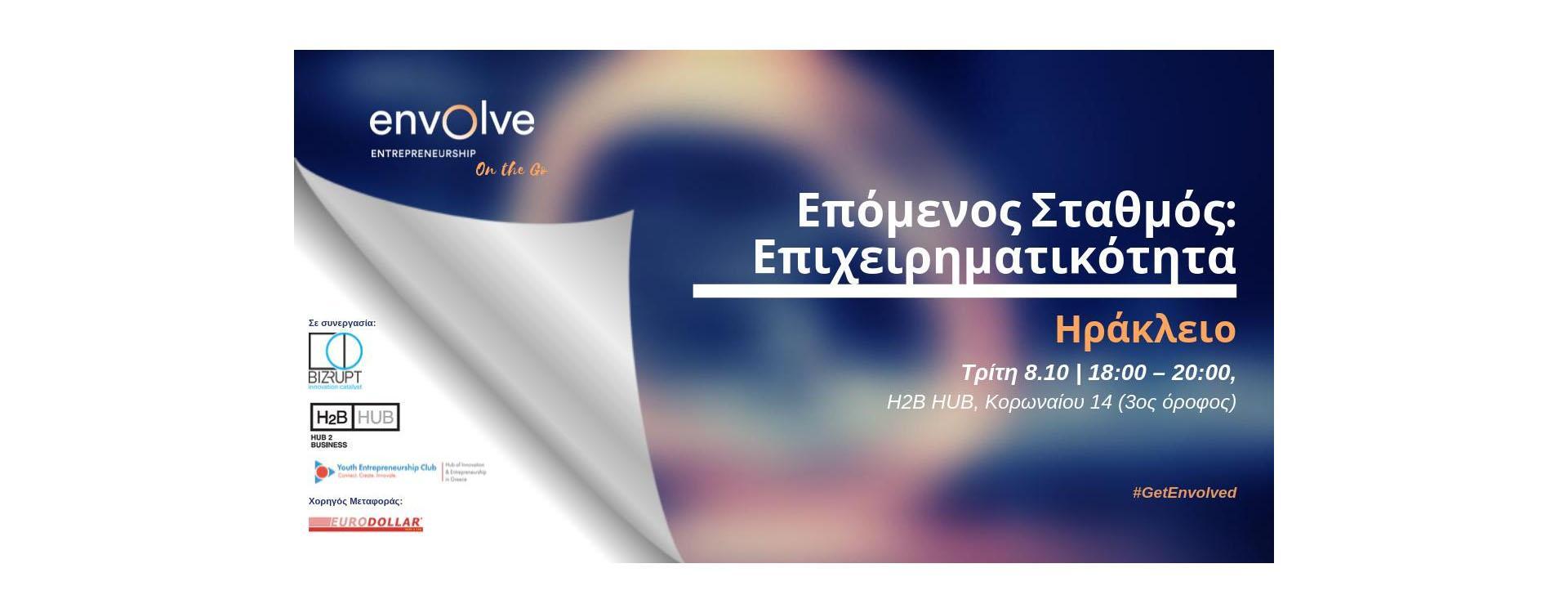 Envolve Award Greece - Επιχειρηματικότητα | Ηράκλειο 2019